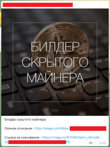 Android cryptocurrency mining malware