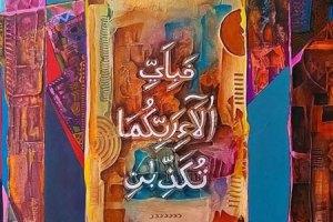 Islam dan Seni