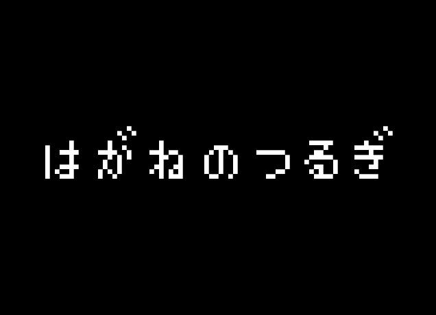 unnamed file - オンラインサロン「はがねのつるぎ」で有名な長谷くんがご来店!