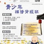 2021/2022秋季/春季  第七屆青少年全學年禪修班