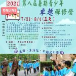 2021年 大悲菩提寺 第八屆暑期青少年卓越禪修營