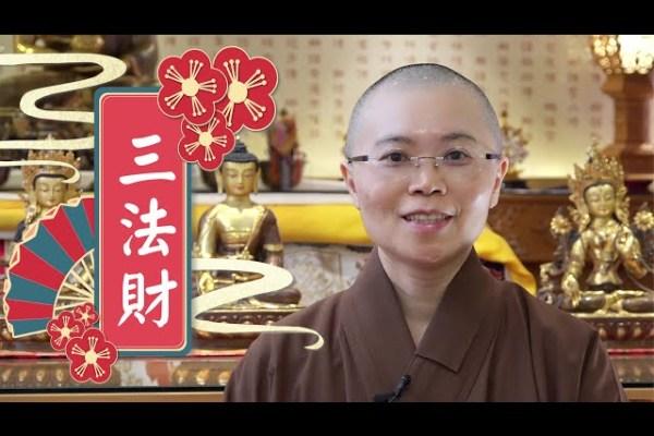 三法財 | 佛教小故事:黃金毒蛇喻