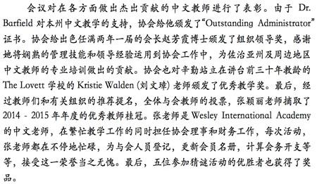 Georgia Chinese Language Educators