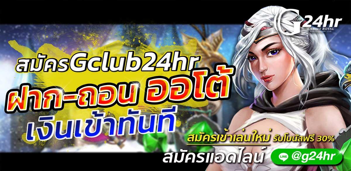 ปก-gclub24hr-3-Gclub24hr-ฝาก-ถอน-ออโต้