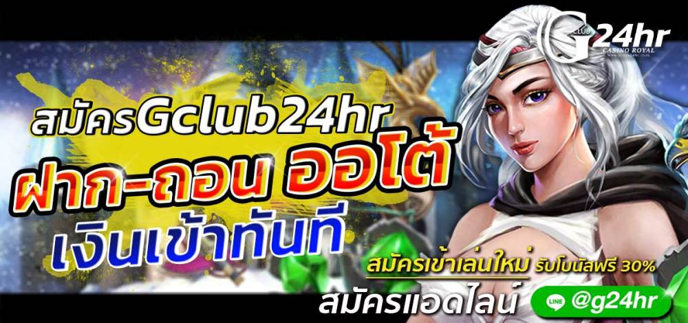 Gclub24hr ฝาก ถอน ออโต้ สมัครเล่นสล็อต ยิงปลา ระบบ Auto