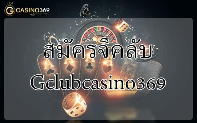 สมัครจีคลับ ออนไลน์ที่ Gclubcasino369