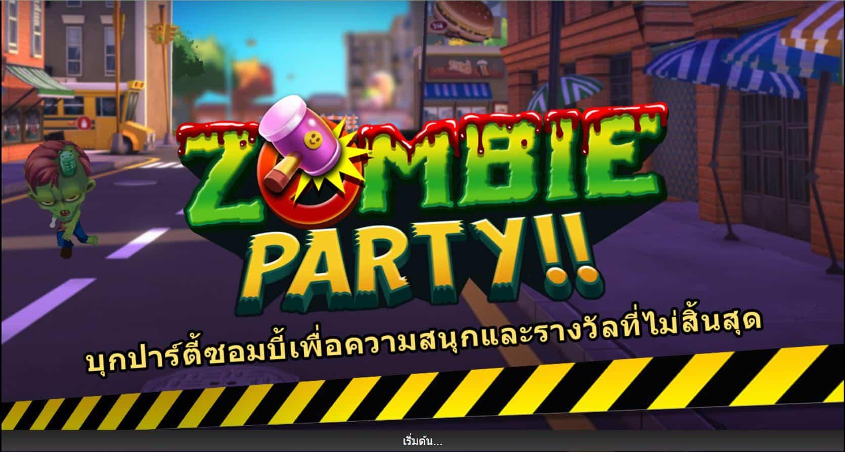 Zombie party เกมยิงซอมบี้ Spadegaming 1
