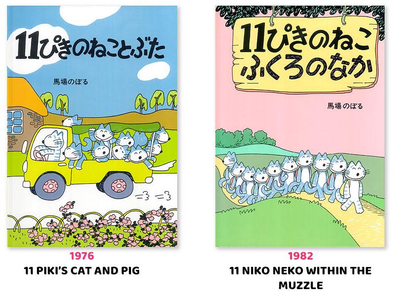 noboru-baba-11-pikenaneko-koguma-1976-1982