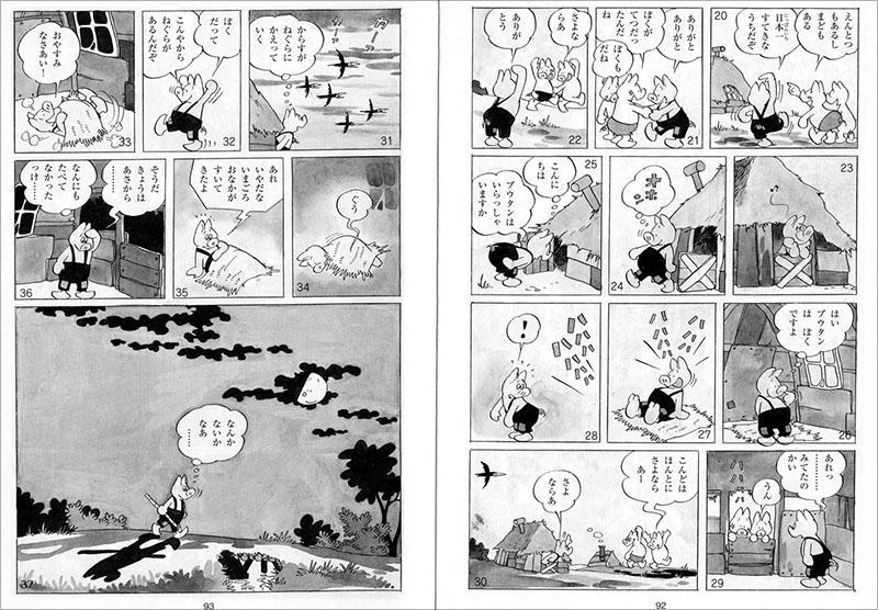 noboru-baba-butan-pagina-1