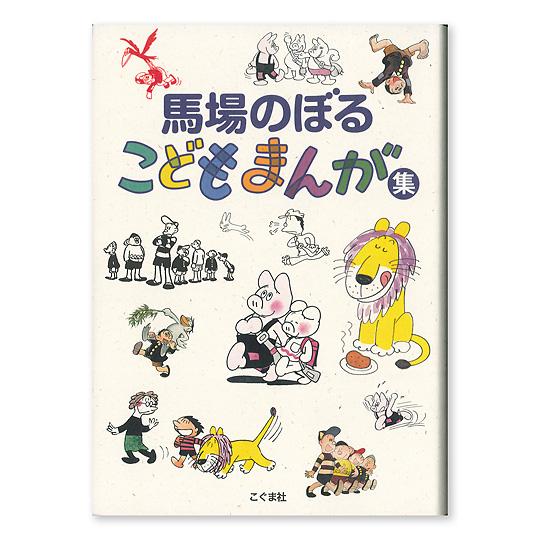noboru-baba-full-stories