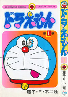 premio-manga-asociacion-dibujantes-japoneses-1973-doraemon-funjiko-funjio