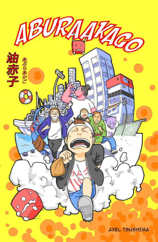 aburaakago-manga-de-axel-tsushima