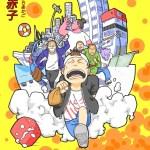 aburaakago-manga-de-axel-tsushima-thumb