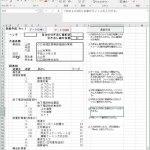 報告書表紙作成Excel