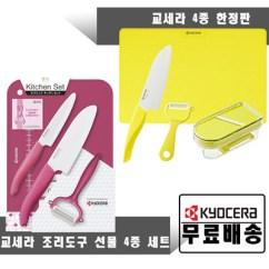 Kyocera Kitchen Storage Boxes Qoo10 Kyocera厨房用具 Dining Kitchenware 4 Piece Set Yellow Pink
