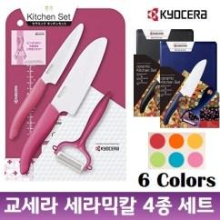 Kyocera Kitchen Magazine Kitchens Qoo10 Ceramic Set Of Four Transitions 12cm Knife Board Filler