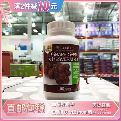 美國直郵 Trunature葡萄籽 濃縮葡萄籽精華素 白藜蘆醇150粒-淘寶網