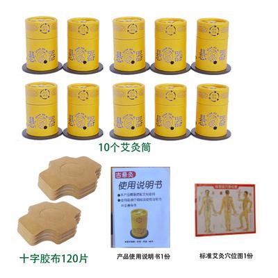 百歲灸懸磁艾灸盒筒罐隨身灸小懸灸筒防燙家用艾柱工具美容院儀器-淘寶網