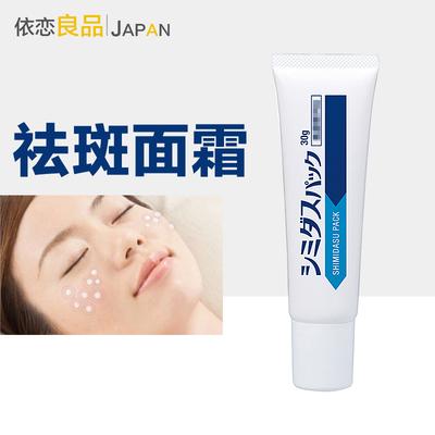 日本SHIMIDASU PACK肌膚美白祛斑淡斑撕除式面膜膏30g淡化黑斑霜-淘寶網