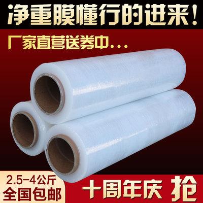 纏繞膜打包膜 權宏凈重PE拉伸膜寬50cm大卷保鮮膜工廠包裝膜包郵-淘寶網