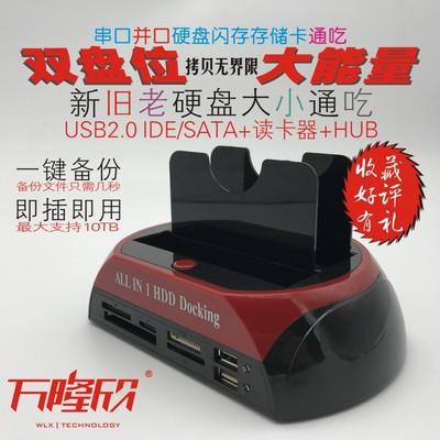 USB2.0外置移動硬碟盒2.5/3.5寸IDE/SATA讀卡器HUB多功能硬盤底座-淘寶網
