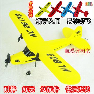 初學者遙控滑翔機固定翼耐摔泡沫搖控飛機易學兒童玩具戰斗無人機-淘寶網