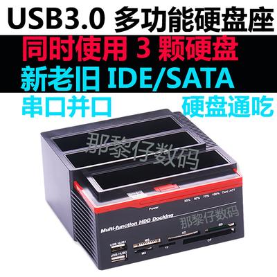 USB3.0串并口硬盤座2.5/3.5英寸IDE/SATA硬碟外接盒多功能讀卡器S-淘寶網