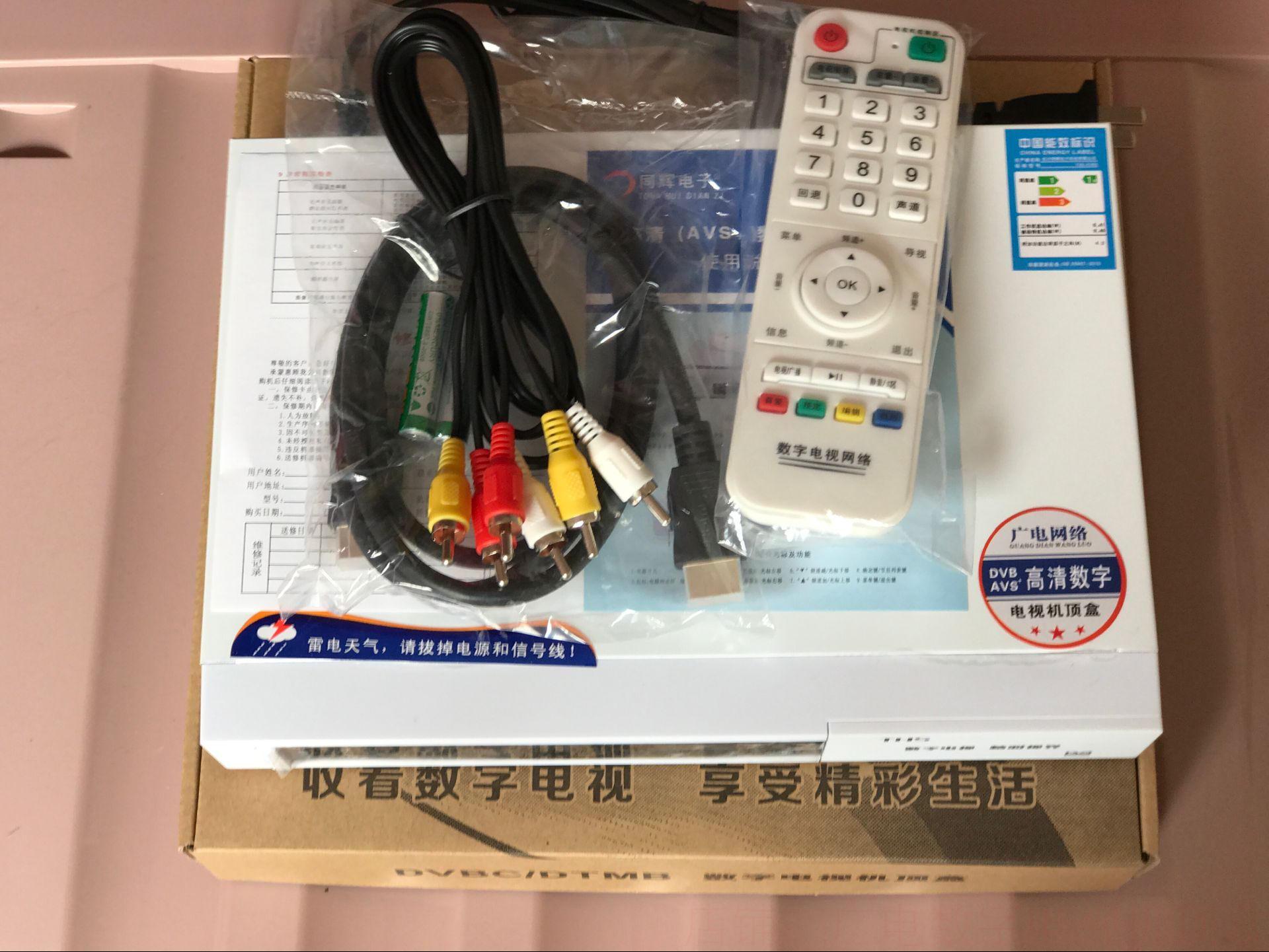 hight resolution of dongguan radio and television hd digital cable tv set top box dongguan cable set top box