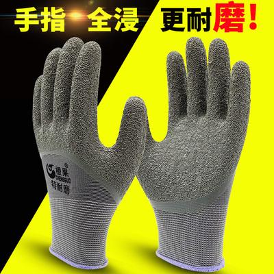 橙果勞保手套浸膠加厚耐磨工作防護發泡手套防水防滑工人工地干活-淘寶網