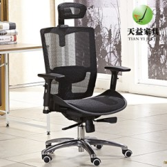 Ergonomic Chair Home Compact Folding Camping Tianyi F08 Computer Office Manager Swivel Full Mesh Breathable