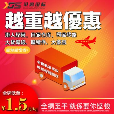 淘寶集運中港出口國際快遞轉運香港集運大件貨物家具家電上樓安裝-淘寶網
