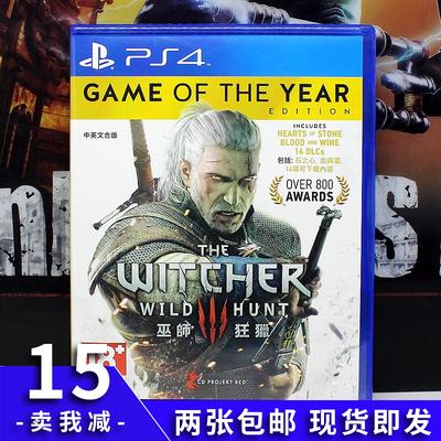 【南昌圓夢】PS4二手游戲 巫師3 年度版 石之心+血與酒 中文-淘寶網