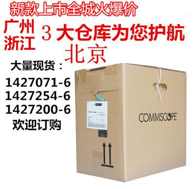 康普AMP安普網聯六類網線1427071-6千兆工程網線過福祿克測試包郵-淘寶網