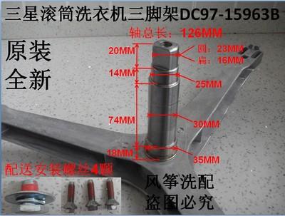 三星滾筒洗衣機三腳架 軸承 水封 WF702U2BBGD SD WF0702NHS-淘寶網