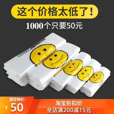 塑料袋食品袋子手提袋一次性透明方便帶商用大背心加厚外賣打包袋-淘寶網