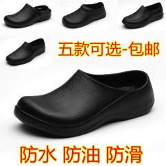 Kitchen Shoes Brown Backsplash Wako滑克正品防油安全厨房鞋防滑鞋防水酒店厨师鞋劳保鞋工作鞋男 淘宝网 厨房鞋