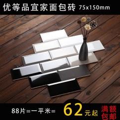 Beveled Subway Tile Kitchen Best Non Slip Shoes 北欧风小白面包砖地铁砖厨房卫生间墙砖黑色75x150釉面瓷砖 淘宝网 斜面地铁砖厨房