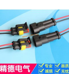 automotive waterproof connector connector amp plug socket male female terminal block wire harness connector [ 2087 x 2087 Pixel ]