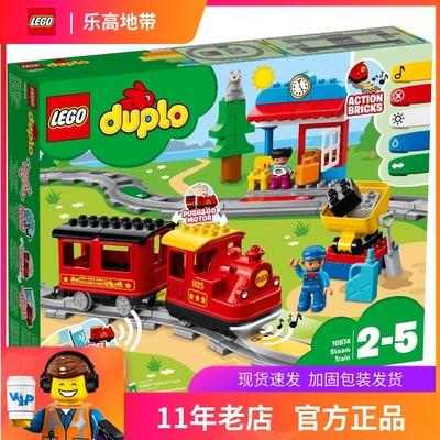 樂高積木LEGO得寶系列10874智能蒸汽火車 兒童大顆粒益智電動玩具-淘寶網