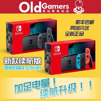 任天堂 NS Switch新版主機 游戲機續航版國行 港版日版健身環體感-淘寶網