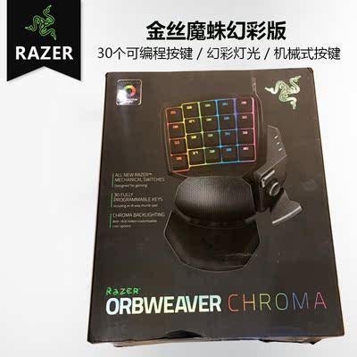 Razer雷蛇 金絲魔蛛幻彩版左手單手機械軸游戲鍵盤吃雞宏編程鍵盤-淘寶網