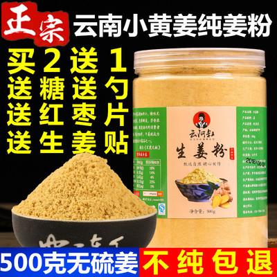 云南小黃姜粉干姜粉食用特級正品生姜粉100%純老姜粉原始點泡500g-淘寶網