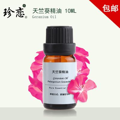 法國玫瑰香葉天竺葵精油10ml香薰按摩控油收縮毛孔天然美容純單方-淘寶網