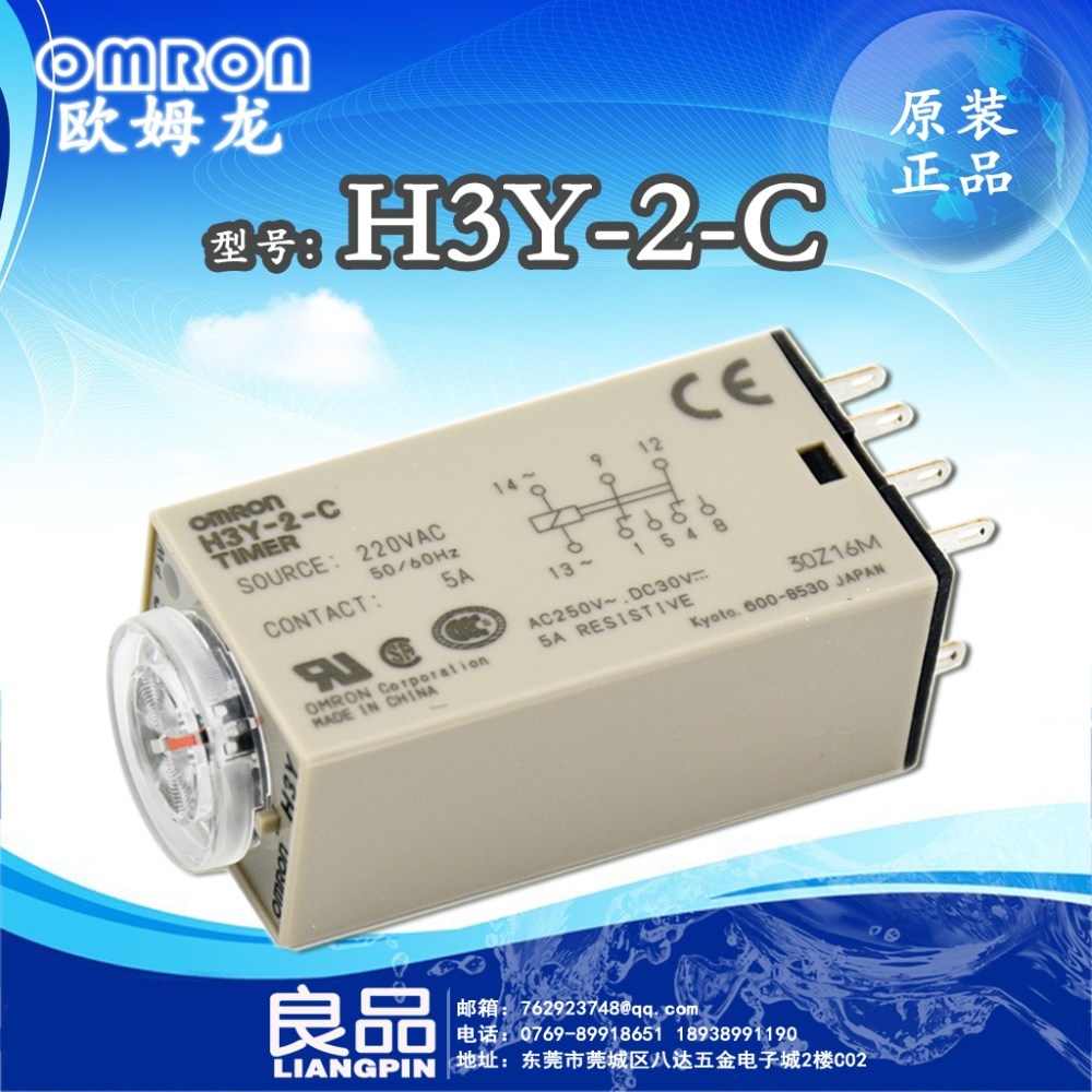 medium resolution of omron time relay h3y 2 new h3y 2 c ac220v 1s 5s 10s