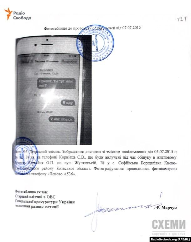 Протокол обшуку в будинку одного з так званих «діамантових прокурорів» Олександра Корнійця