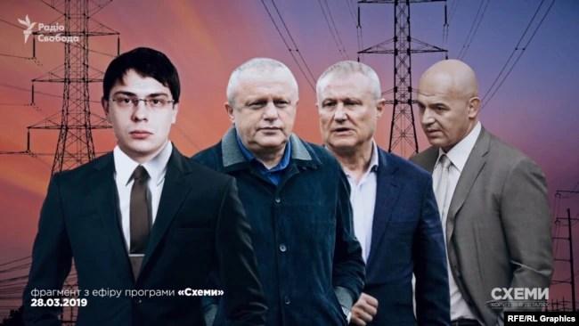 Причетними до корупційної схеми у розслідуванні називались прізвища Крючкова, братів-бізнесменів Суркісів та Кононенка