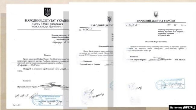 Відповідно до отриманих документів з Верховної Ради, від вересня 2019-го депутат Кісєль попросив підвищити зарплату Микиті Шефіру і видати премії