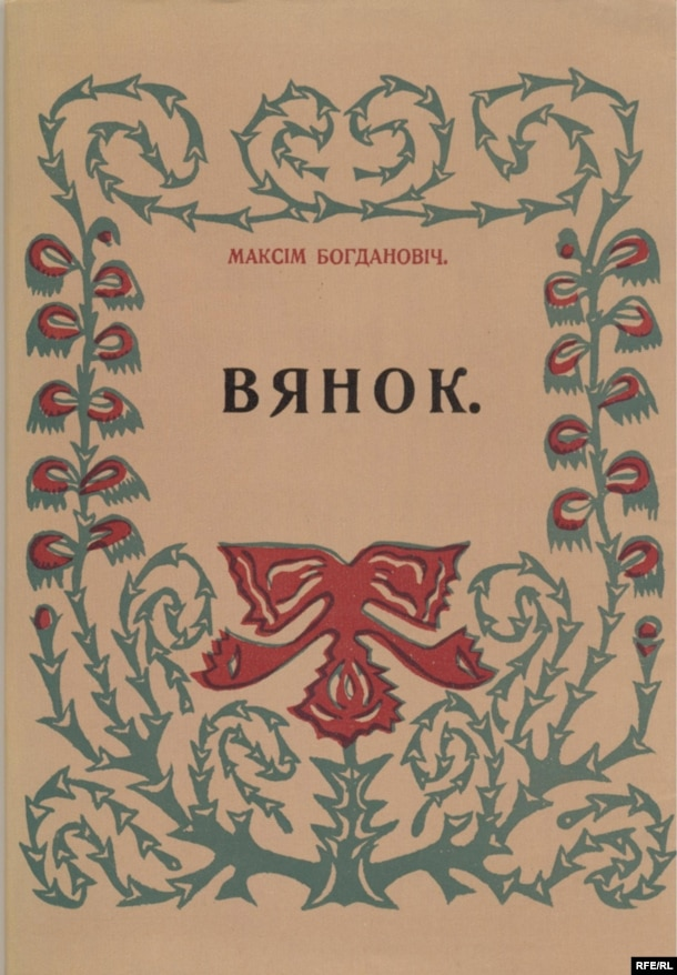 Вокладка кнігі Максіма Багдановіча «Вянок». 1913 г.