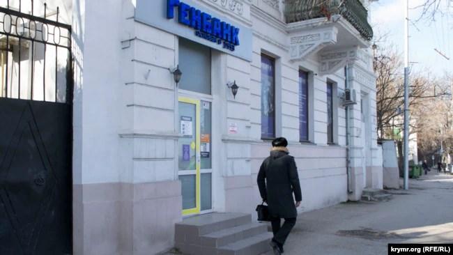 Отделение российского «Генбанка» в Севастополе, январь 2017 года