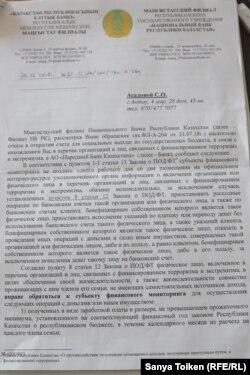 Ответ филиала Национального банка на заявление Сюзанны Асадовой.